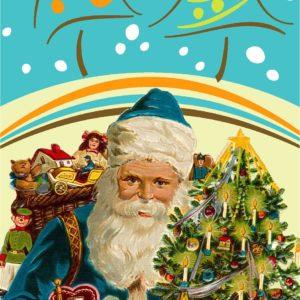 Дед Мороз к вам в гости 30 декабря