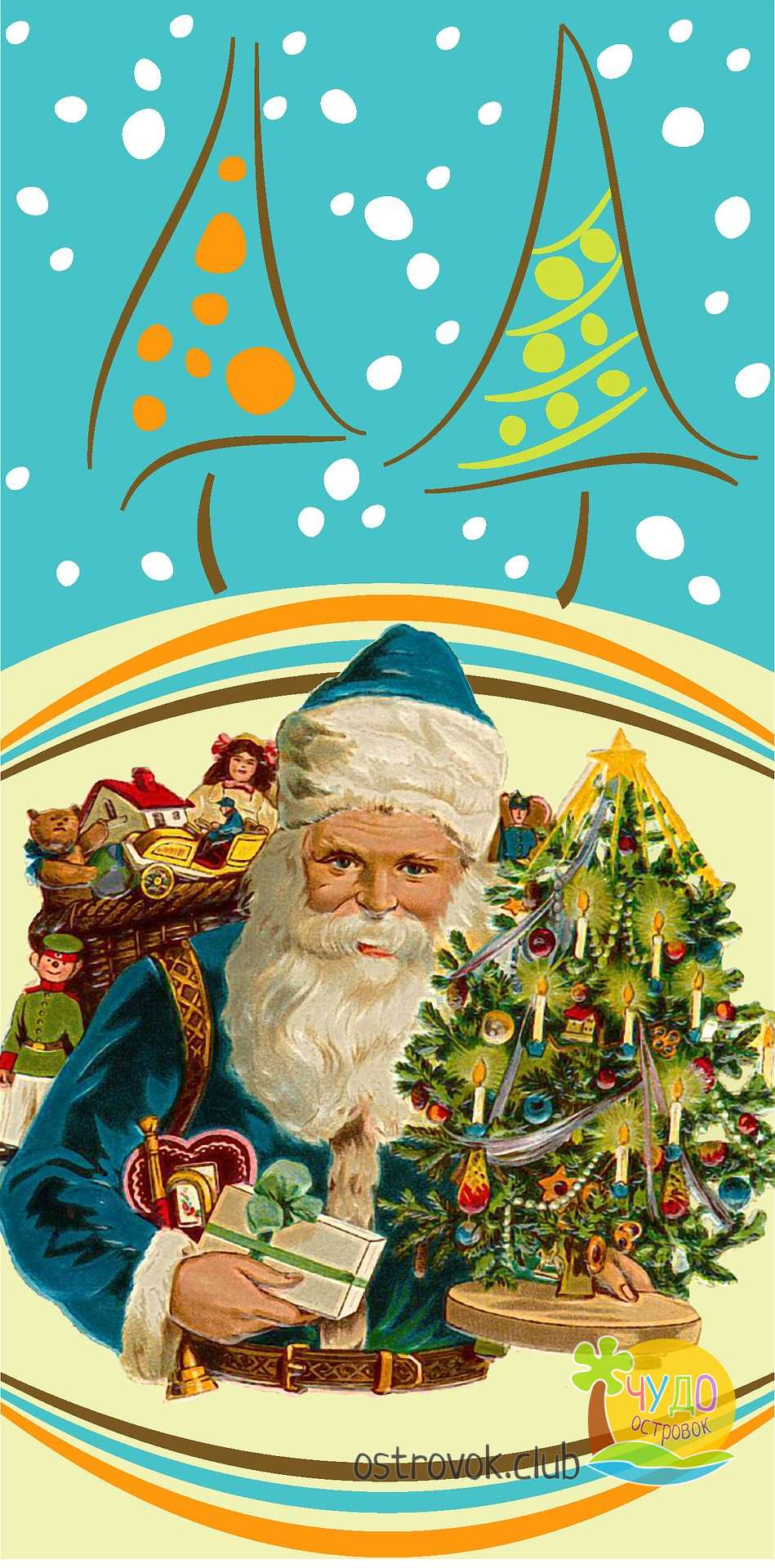Дед Мороз и Снегурочка 27 декабря!