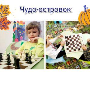 Шахматы для детей и взрослых!