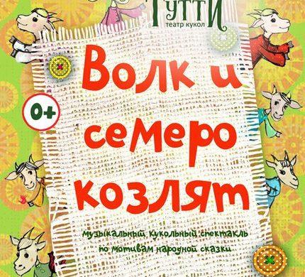 """Спектакль """"Волк и семеро козлят"""" (0+)"""